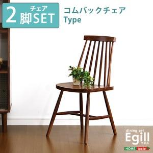 ダイニング【Egill-エギル-】ダイニングチェア2脚セット(コムバックチェアタイプ) ウォールナット