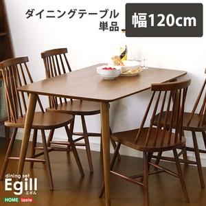 ダイニング【Egill-エギル-】ダイニングテーブル単品(幅120cmタイプ) ウォールナット
