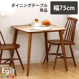 ダイニング【Egill-エギル-】ダイニングテーブル単品(幅75cmタイプ) ウォールナット