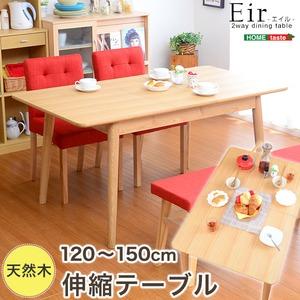 幅120-150の伸縮式天板!ダイニングテーブル単品【-Eir-エイル】  ナチュラル - 拡大画像
