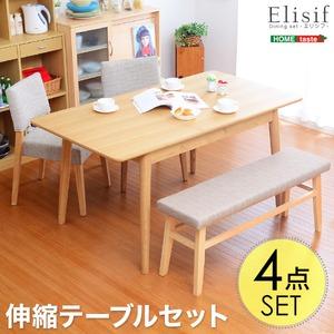 ダイニング4点セット【-Elisif-エリシフ】(伸縮テーブル幅120-150・ベンチ&チェア) ベージュ - 拡大画像