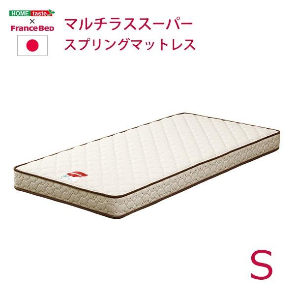 フランスベッド【マルチラススーパースプリングマットレス】
