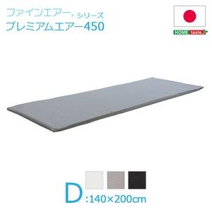 高反発マットレス 【ダブル/ホワイト】 スタンダード ファインエアー(R)シリーズ プレミアムエアー450 洗える 日本製 - 拡大画像