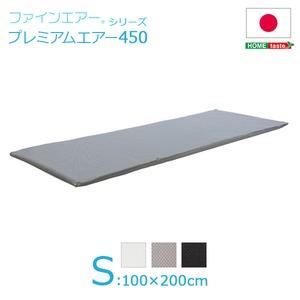 高反発マットレス 【シングルサイズ/ホワイト】 スタンダード ファインエアー(R)シリーズ プレミアムエアー450 洗える 日本製 - 拡大画像