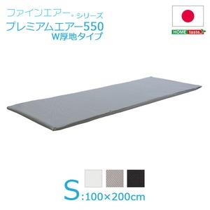 高反発マットレス 【シングルサイズ/グレー】 スタンダード W厚地タイプ ファインエアー(R)シリーズ プレミアムエアー550 洗える 日本製 - 拡大画像