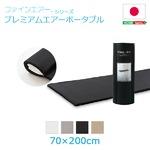 高反発マットレス/寝具 【ポータブルタイプ グレー】 幅70cm 洗える 日本製 体圧分散 耐久性