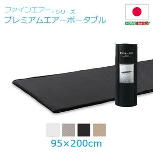 高反発マットレス 【ポータブルタイプ/ブラック】 幅95cm ファインエアー(R)シリーズ プレミアムエアー 洗える 日本製 - 拡大画像