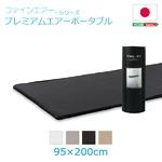 高反発マットレス/寝具 【ポータブルタイプ ミルキーホワイト】 幅95cm 洗える 日本製 体圧分散 耐久性