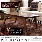 ヒーター付リビングテーブル(105cm幅・長方形)【-Tellea-テレア】(こたつテーブル・ローテーブル) ウォールナット