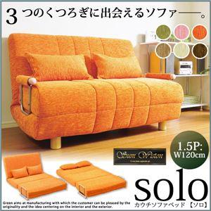 カウチソファーベッド 【オレンジ】 肘付き 『solo』 幅120cm 6段階リクライニング - 拡大画像