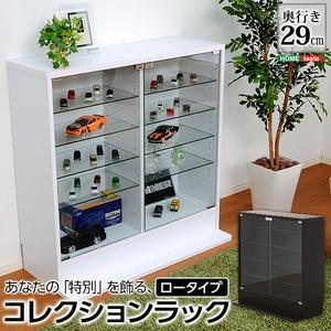 コレクションラック【-Luke-ルーク】深型ロータイプ ダークブラウン - 拡大画像