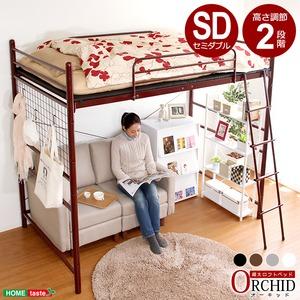 ロフトベッド/システムベッド 【セミダブル/ブラック】 高さ調整可 『ORCHID』 極太パイプ ハシゴ/ストッパー付き