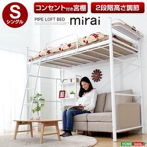 ロフトパイプベッド ミライ-mirai- ホワイト - 拡大画像