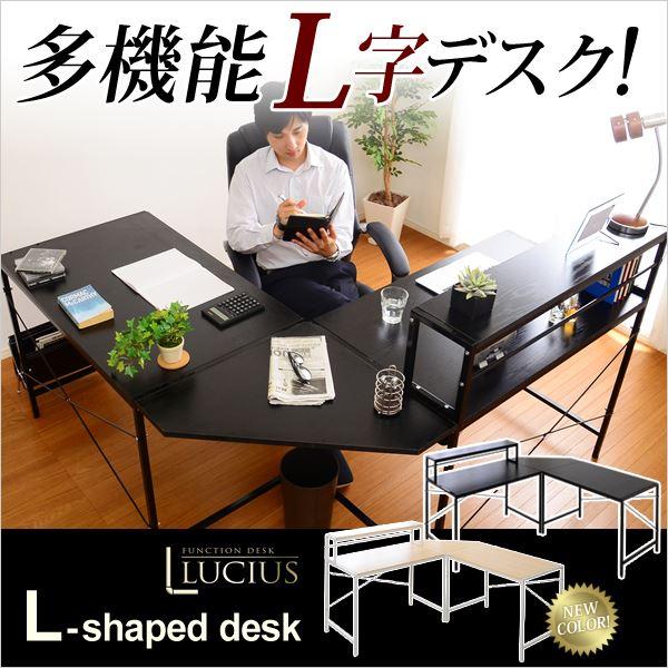 多機能のL字型パソコンデスク【-Lucius-ルキウス】 ナチュラル