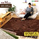 シャギーラグマット/絨毯 【Mサイズ/ブラウン】 185cm×185cm 『Caress』 滑り止め付き 洗える 床暖房・ホットカーペット対応