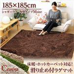 シャギーラグマット/絨毯 【Mサイズ/アイボリー】 185cm×185cm 『Caress』 滑り止め付き 洗える 床暖房・ホットカーペット対応
