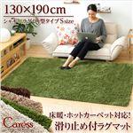シャギーラグマット/絨毯 【Sサイズ/グリーン】 130cm×190cm 『Caress』 滑り止め付き 洗える 床暖房・ホットカーペット対応