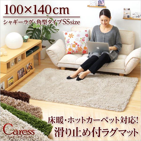 シャギーラグマット/絨毯 【SSサイズ/グリーン】 100cm×140cm 『Caress』 滑り止め付き 洗える 床暖房・ホットカーペット対応f00