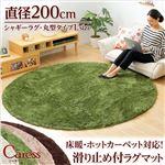 シャギーラグマット/絨毯 【円形 Lサイズ/グリーン】 直径200cm 『Caress』 滑り止め付き 洗える 床暖房・ホットカーペット対応