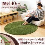 シャギーラグマット/絨毯 【円形 Mサイズ/グリーン】 直径140cm 『Caress』 滑り止め付き 洗える 床暖房・ホットカーペット対応