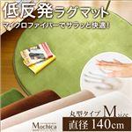 低反発マイクロファイバーラグマット/絨毯 【円形 Mサイズ/アイボリー】 直径140cm 『Mochica』 滑り止め付き 床暖房・ホットカーペット対応