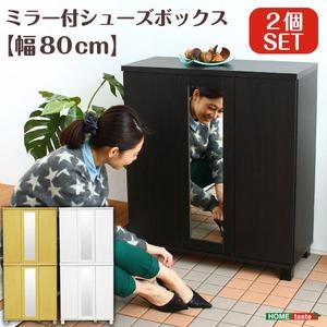ミラー付きシューズボックス【幅80cm】(下駄箱・玄関収納)2個セット ホワイト
