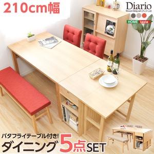 ダイニングセット【Diario-ディアリオ-】(バタフライテーブル付き5点セット) ブラウン