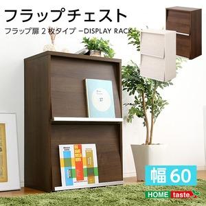 収納家具【DEALS-ディールズ-】 フラップ扉2枚タイプ ウォールナット