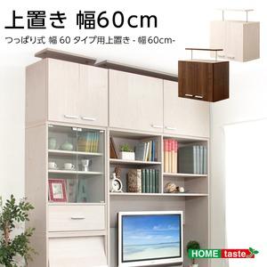 収納家具【DEALS-ディールズ-】上置き60cm ウォールナット
