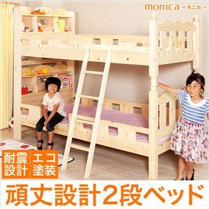 2段ベッド/すのこベッド 【ライトブラウン】 耐震仕様 『MONICA』 木製 二口コンセント/照明/梯子/宮付き - 拡大画像
