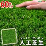 人工芝生ジョイントマット【60枚セット】(30×30cm)(ベランダマット・バルコニータイル)