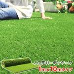 人工芝ガーデンターフ【ARTY-アーティ-】(1×10mロールタイプ)