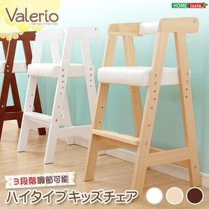 ハイタイプキッズチェア【ヴァレリオ-VALERIO-】(キッズ チェア 椅子) ナチュラル - 拡大画像