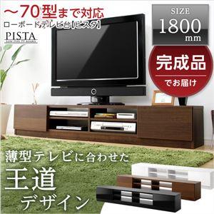 テレビ台/テレビボード 【幅180cm】 ブラック 『Pista』 スリムタイプ 引き出し収納付き 【完成品】 - 拡大画像