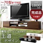 テレビ台/テレビボード 【幅180cm】 ブラック 『Pista』 スリムタイプ 引き出し収納付き 【完成品】
