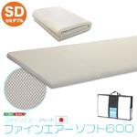 高反発マットレス/敷布団 【セミダブルサイズ】 ファインエアーソフト600 ファインエアーシリーズ(R) 両面使用タイプ 洗える 日本製