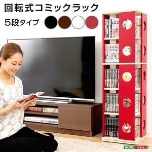 回転式の本棚!回転コミックラック(5段タイプ)【SWK-5】(本棚 回転 コミック) レッド - 快適読書生活