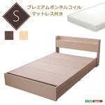 収納付きデザインベッド 【シングル/オーク】 ボンネルコイルマットレス付き 『LINDEN』 二口コンセント/宮付き