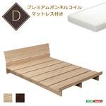 北欧風ローベッド/フロアベッド 【ダブルサイズ/オーク】 ボンネルコイルマットレス付き 『VERMOUTH』 木製 すのこ床
