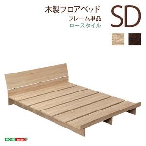 北欧風ローベッド/フロアベッド フレーム本体 【セミダブルサイズ/ウォールナット】 木製 『VERMOUTH』 すのこ床 - 拡大画像