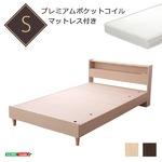宮付き デザインベッド シングル オーク プレミアムポケットコイルマットレス付き 2口コンセント 『CHERLE』