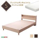 宮付き デザインベッド シングル ウォールナット プレミアムボンネルコイルマットレス付き 2口コンセント 『CHERLE』
