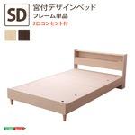 宮付き デザインベッド セミダブル (フレームのみ) オーク 2口コンセント 抗菌 防臭 『CHERLE』 ベッドフレーム