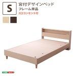 宮付き デザインベッド シングル (フレームのみ) オーク 2口コンセント 抗菌 防臭 『CHERLE』 ベッドフレーム