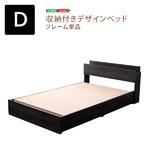 宮付き 収納付きベッド ダブル (フレームのみ) ブラックオーク 木目調 2口コンセント 『SONUS』 ベッドフレーム