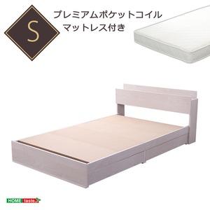 宮付き 収納付きベッド シングル プレミアムポケットコイルマットレス付き ホワイトオーク 2口コンセント 『HARNEI』 - 拡大画像
