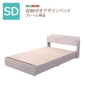 宮付き 収納付きベッド セミダブル (フレームのみ) ホワイトオーク 2口コンセント ベッドフレーム - 拡大画像