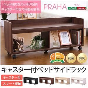 ベッドサイドラック【プラハ-PRAHA-】(ベッド収納 チェスト) ブラックオーク - 拡大画像