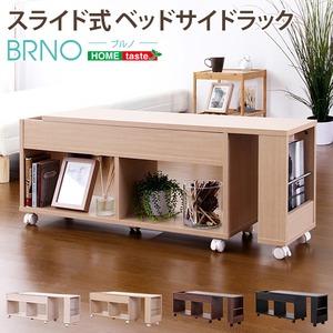 スライド式ベッドサイドラック【ブルノ-BRNO-】(ベッド収納 チェスト) ウォールナット - 拡大画像