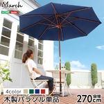 天然木 木製パラソル 270cm【マーチ-MARCH-】(パラソル 撥水 天然木) ネイビー